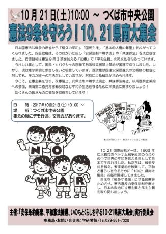 10.21集会ビラ(表)10.12